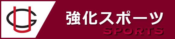 浦和学院高校運動部